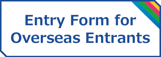 ENTRY FORM FOR OVERSEAS ENTRANTS